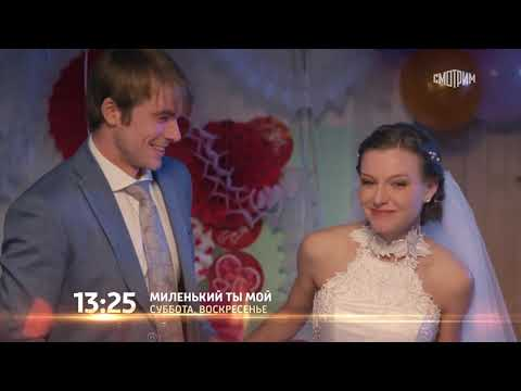 Миленький ты мой (сериал 2021) – 1-8 серии фильм на Россия 1 – трейлер