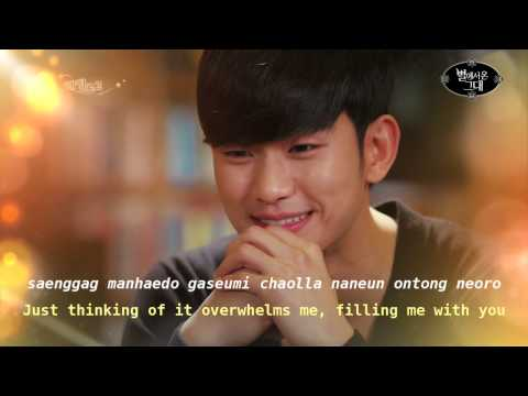 Sung Si Kyung (성시경) - Every Moment of You (너의 모든 순간) [You Who Came From The Stars OST]