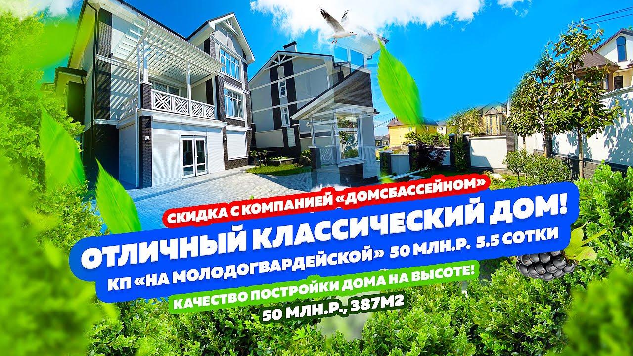 КП «На Молодогвардейской» поселок бизнес класса в Сочи из 4х домов в стиле - современная классика!