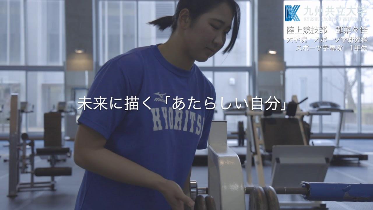 九州共立大学公式Youtubeで郡選手の動画が配信されました。