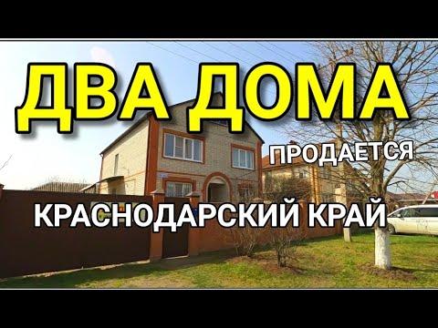 Продается два дома  на одном участке в Краснодарском крае / Обзор от Николая Сомсикова