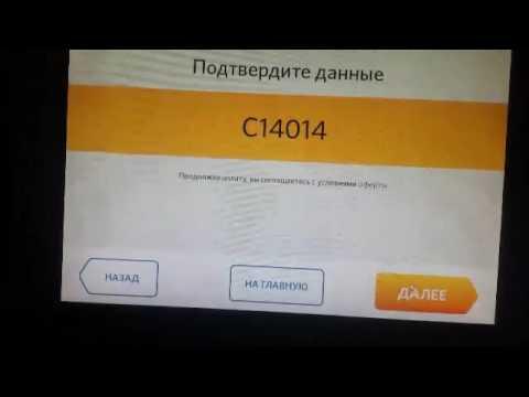 Как оплатить заказ AVON через терминал КИВИ за 1Минуту