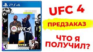 EA SPORTS UFC 4 ПРЕДЗАКАЗНАЯ ВЕРСИЯ ИГРЫ видео