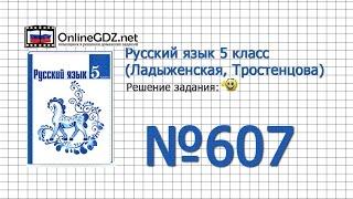 Задание № 607 — Русский язык 5 класс (Ладыженская, Тростенцова)