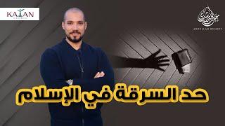 حد السرقة في الإسلام  | عبدالله رشدي-abdullah rushdy