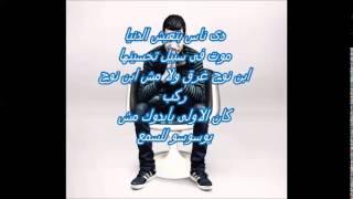 el joker el da3t with lyrics الجوكر الضغط بالكلمات