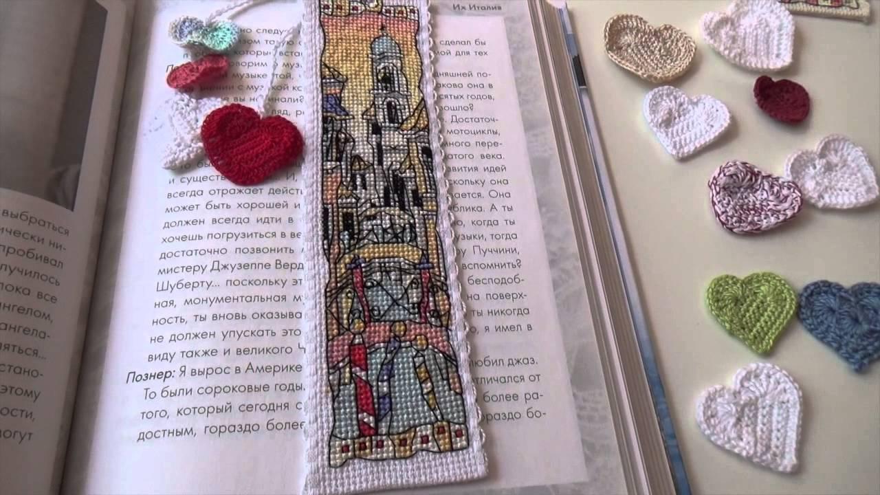 вышивка закладки для книг крестом схемы