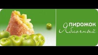 Яблочный пирожок, как в Макдональдс/American hot Apple pie