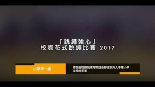 Publication Date: 2018-03-29 | Video Title: 跳繩強心校際花式跳繩比賽2017(小學甲一組) - 博愛醫院