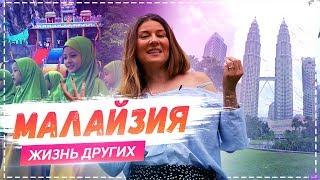 Малайзия | Travel-шоу «Жизнь других» 12.05.2019