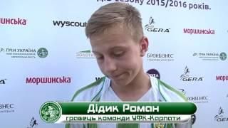 Фінал Чемпіонату ДЮФЛ України 2015/2016 U-14 #DAY2