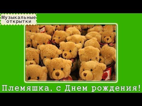С Днем Рождения племяница - Детские песни - радио версия