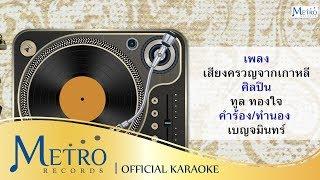 [Karaoke] เสียงครวญจากเกาหลี - ทูล ทองใจ