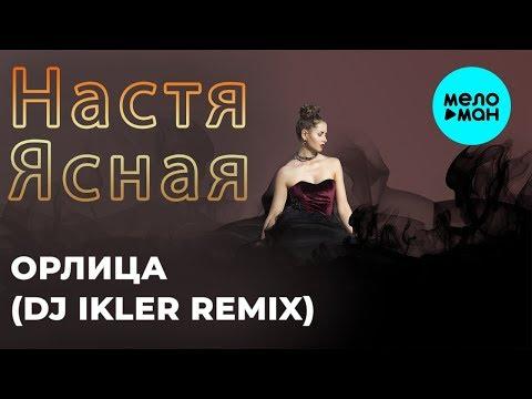 Настя Ясная - Орлица Dj Ikler Remix