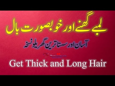 Get Long and Thick Hair - Long , Strong and Beautiful Hair - پائیں لمبے گھنے مضبوط بال - 동영상