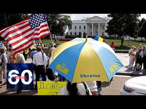 Украина может стать приоритетом для США: Байден сделал громкое заявление. 60 минут от 14.08.19