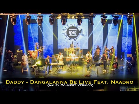 Daddy - Dangalanna Be Live දඟලන්න බෑ Feat ( Aaley ආලේ Concert Version)