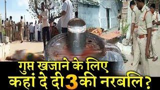 जब गुप्त खजाने के लिए गर्दन काटकर शिवलिंग पर चढ़ाया INDIA NEWS VIRAL