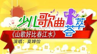 [音乐快递]《山歌好比春江水》 演唱:莫婵怡|CCTV少儿