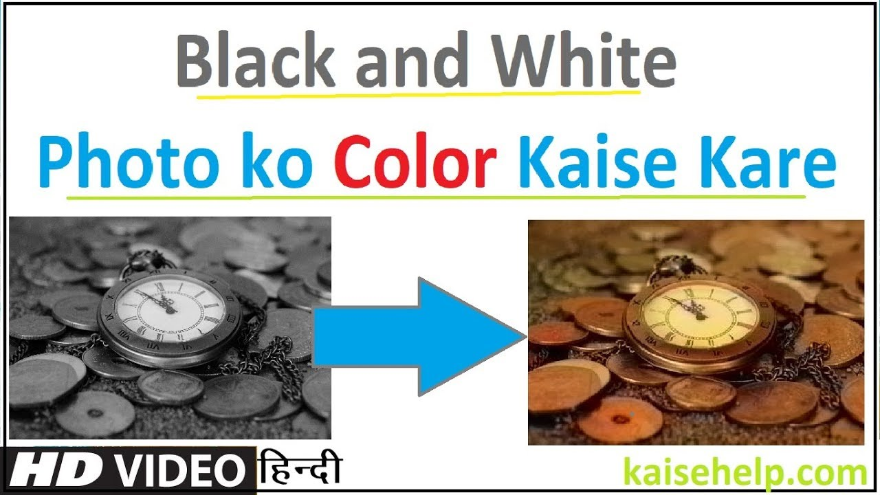 How to convert black and white photo to color photos online hindi urdu by kaise help