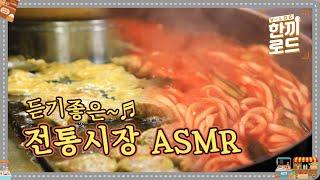 듣기 좋은 '전통시장' ASMR / ASMR of 'Korean Traditional Market' that is good to listen to