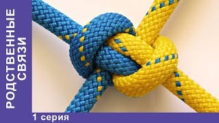 Премьера мелодрамы 2018! Родственные связи. 1 серия. Сериал. StarMedia
