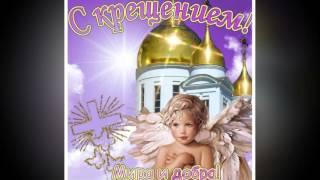 Поздравление с Крещением! Замечательное поздравление.(Замечательное поздравление с Крещением! А также замечательные песни, картинки и видео-поздравления для..., 2016-01-15T18:51:33.000Z)