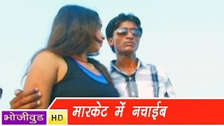Download Hindi Video Songs - HD मार्किट में नचवाईब | Bhojpuri Hot Songs | Market Mein Nachabaib | भोजपुरी सेक्सी लोकगीत