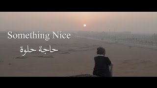 Something Nice | Egyptian Short Film | English Subtitle