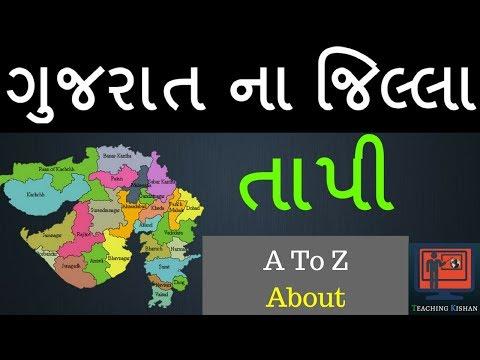 Tapi District | Gujarat na jillao | Tapi jillo For GPSC