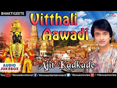 Vitthali Aawadi - Ajit Kadkade : Marathi Devotional Songs | Audio Jukebox