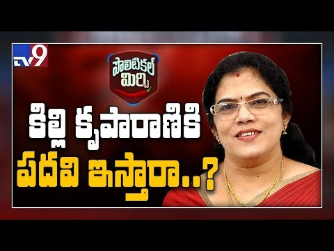 Political Mirchi: కిల్లి కృపారాణికి పదవి ఇస్తారా? - TV9