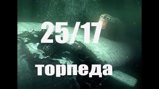 25 17 Торпеда