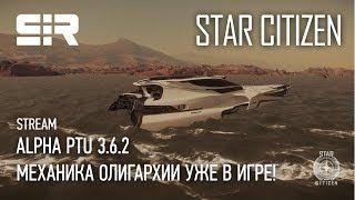 Star Citizen: Alpha PTU 3.6.2 | Механика Олигархии уже в Игре!