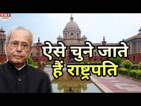 India में कैसे होता है President का Election, यहां जानें पूरी प्रक्रिया