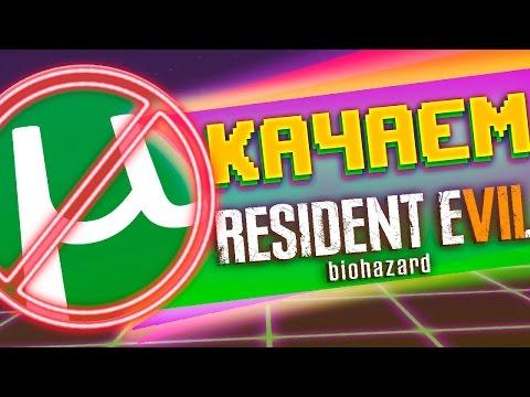ЧТО ДЕЛАТЬ ЕСЛИ ТОРРЕНТ НЕ РАБОТАЕТ ? | ЗАМЕНА ТОРРЕНТУ  | Где скачать Resident Evil 7 : Biohazard