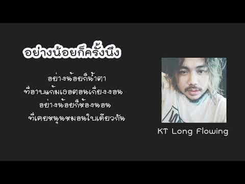 ฟังเพลง - อย่างน้อยก็ครั้งหนึ่ง KT Long Flowing - YouTube