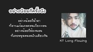 """""""อย่างน้อยก็ครั้งนึง""""  -  KT Long Flowing  [Official Lyric Video]"""