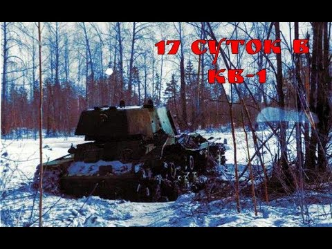 17 СУТОК В ПОДБИТОМ КВ-1