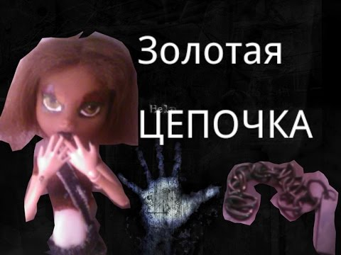 Золотая ЦЕПОЧКА  1 серия stop motion