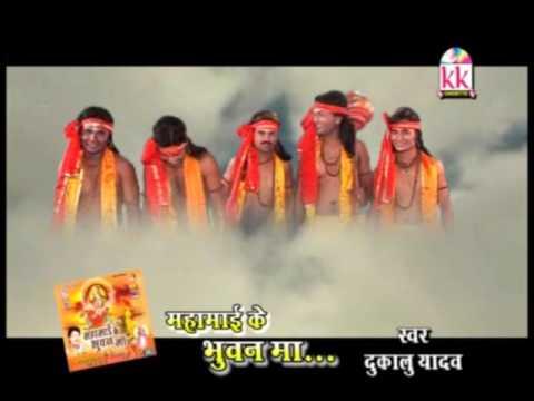 दुकालू यादव-CHHATTISGARHI JAS GEET-दुर्गा दे के भुवन मा-CG NAVRATRI SONG-NEW HIT VIDEO2017-AVMSTUDIO