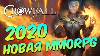 Новая MMORPG! Релиз онлайн игры в 2020 году. Пре-альфа тестирование. Crowfall. Играю за инквизитора.