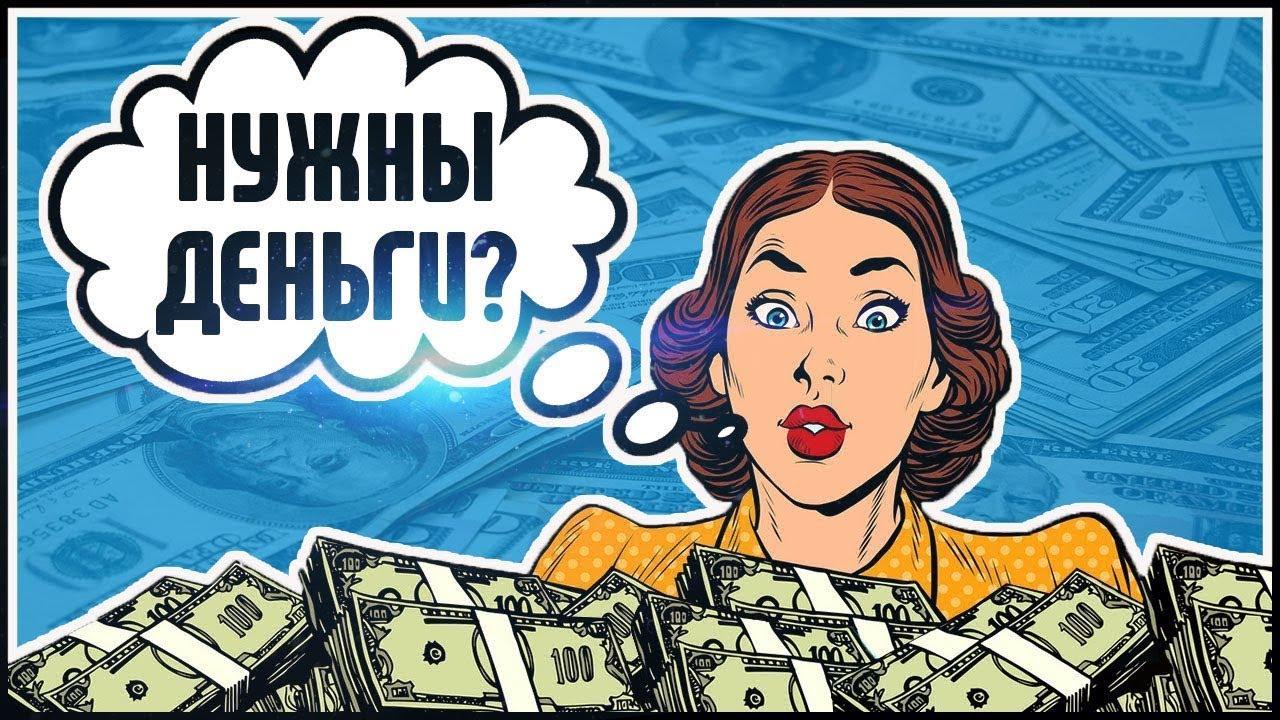 Заработок БЕЗ ВЛОЖЕНИЙ, Как заработать деньги в интернете 400р С НУЛЯ!
