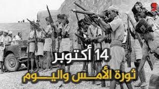 شاهد.. ثورة 14 أكتوبر بين الأمس واليوم