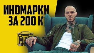 авто за 200 тыс.рублей  Надёжные и неприхотливые