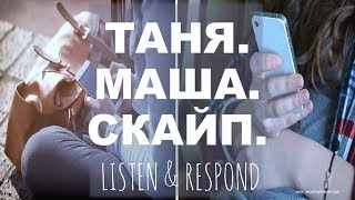 Intermediate Russian. Listen & Respond. Таня. Маша. Скайп