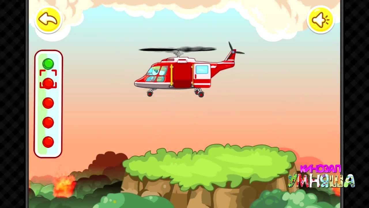 Мультик про машинки. Пожарная машинка, вертолёт, панда ...
