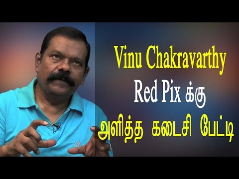 Vinu Chakravarthy Red Pix க்கு அளித்த கடைசி பேட்டி - Tamil News Live