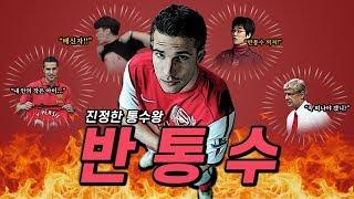 [스핀오프] 통수왕 반페르시 그리고 박종윤