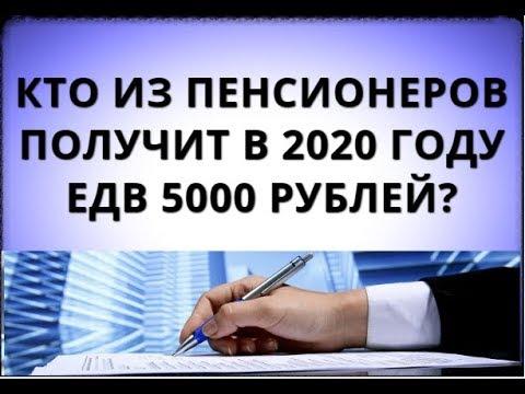 Кто из пенсионеров получит в 2020 году ЕДВ 5000 рублей?